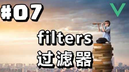 #07【Vue.js入门】过滤器