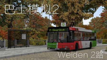 『干部来袭』OMSI2 美丽的德国小镇-Weiden 2路