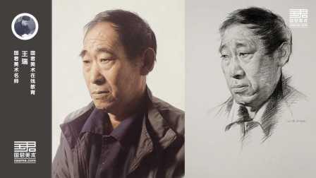 「国君美术」王瑞素描头像_男老年半侧面_教师培训