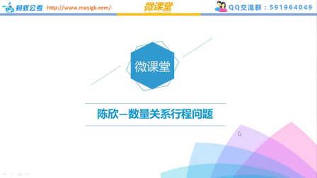 蚂蚁公考微课 39 行测 陈欣 数量关系路程问题(一)