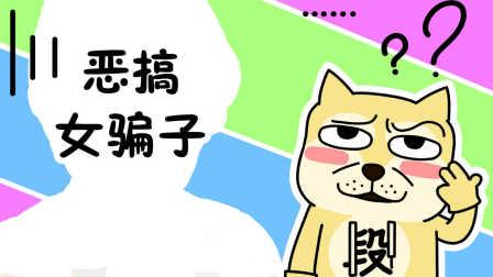 狗哥恶搞诈骗电话客服MM:吃了能长5-8厘米?