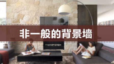 如何按照户型结构设计搭配的电视背景墙
