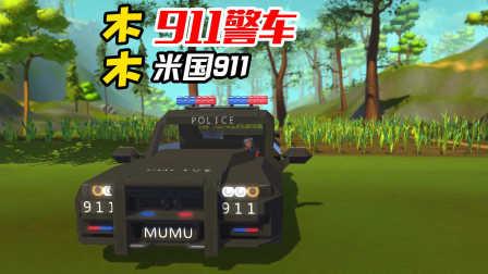 木木《废品机械师》911警车 米国警车