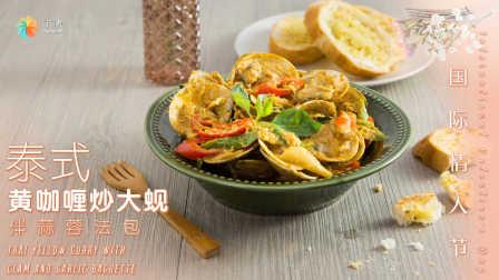 泰式黄咖哩炒大蚬伴蒜蓉法包 34