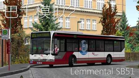 『干部来袭』OMSI2 站站乐的快线 Lemmental SB51