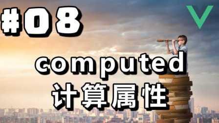 #08【Vue.js入门】计算属性