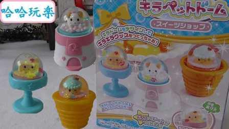 日本食玩 玩具  可愛的亮晶晶龐物糕点店