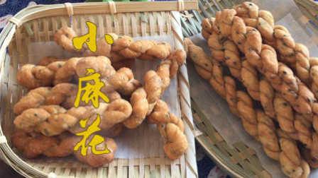池小霞频道 美食篇 第一季 小麻花 儿时最爱的磨牙小零食 65