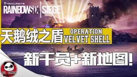 【GG解说】 彩虹六号围攻第88期新版本天鹅绒之盾新干员新地图演示!