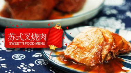 苏式叉烧肉 30