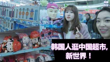 【韩国东东】第一次去中国超市的韩国人!眼花缭乱,探索新世界!