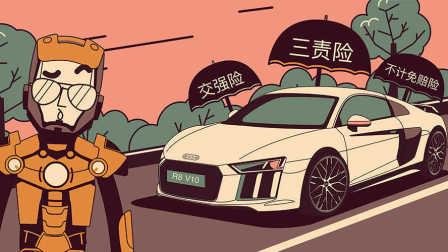 汽车保险门道多? 看这个视频你就懂了 05