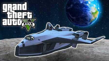 【玩坏GTA5:MOD系列】登上卫星 要和月球肩并肩(170期)