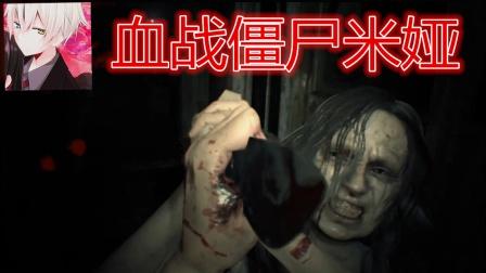 恐怖大作《生化危机7》#正式版#血战僵尸米娅