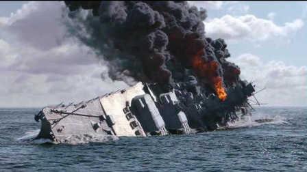 2800亿造当时最大航母,首航17小时就被击沉 超千人遇难