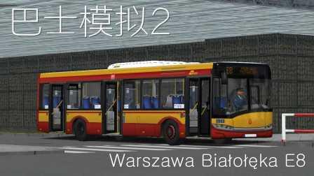 『干部来袭』OMSI2 Warszawa_Białołęka E8路