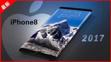 「果粉堂」iphone8 提前曝光 亮白色+无边框 六月提前量产