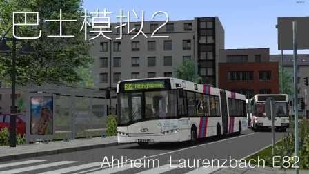『干部来袭』OMSI2 Ahlheim_Laurenzbach E82路 快线