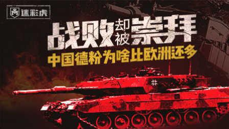 迷彩虎 第一季 中国人崇拜德国的