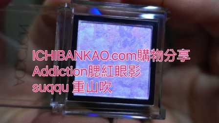 [UgU]素顏上陣 ICHIBANKAO.com購物分享 Addiction腮紅眼影