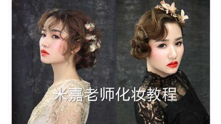 【语音讲解】化妆视频教程 成都化妆学校星艺米嘉老师新娘化妆视频教程试听