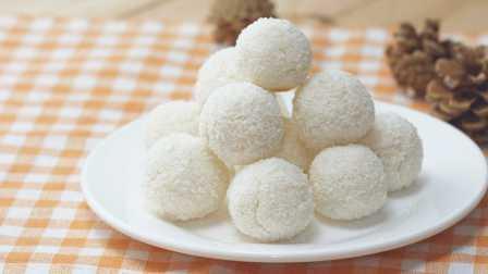 美味高颜值美味「蛋白椰蓉球」的简单制作教程