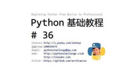 #36 Python基础教程 第13章 数据库支持 3