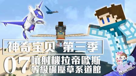[默寒]我的世界之神奇宝贝第三季#7 喷射机拉帝欧斯等级碾压草系道館[Minecraft]