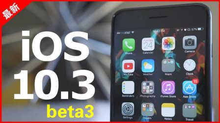 「果粉堂」苹果iOS10.3 beta2 更新内容和下载方法