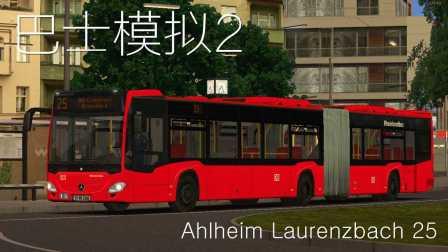 『干部来袭』OMSI2 Ahlheim_Laurenzbach 25路