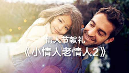 【混剪侠】情人节献礼《小情人老情人2》