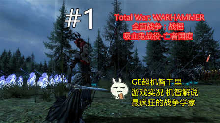 【战锤:全面战争】吸血鬼战役-亡灵的国度#1伯爵复仇