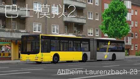 『干部来袭』OMSI2 Ahlheim_Laurenzbach 23路