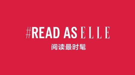 Read as ELLE 阅读最时髦 —杨丞琳