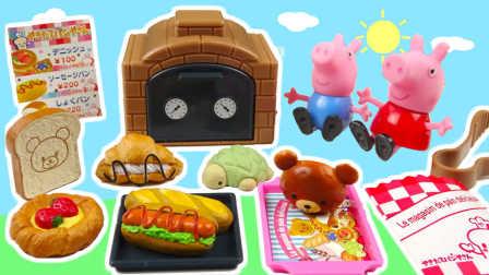 玩具益趣园 2017 小猪佩奇熊出没迷你面包店买东西
