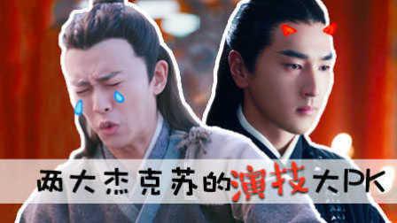 【理娱打挺疼】【第54期】赵又廷VS任嘉伦,谁演的更好?