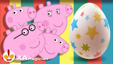 小猪佩奇一家星蛋变身!小奥的变变秀 20170209