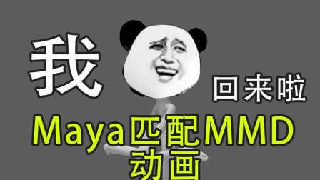 Maya匹配MMD动作数据:大雕熊猫