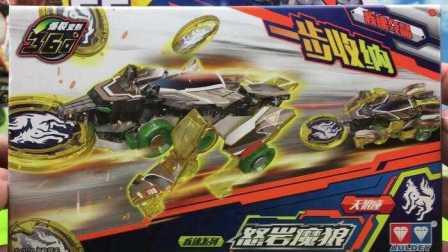 【机甲兽神爆裂飞车玩具】机甲兽神爆裂飞车玩具 怒岩魔狼 疾速系列