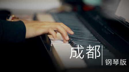 成都-钢琴版_tan8.com