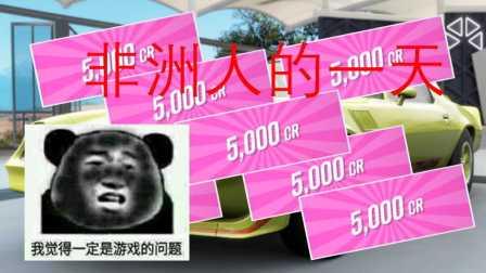《极限竞速:地平线3》非洲人回来抽奖了(10连抽)