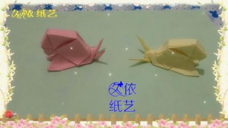 《久依纸艺》折纸教程 - 蜗牛