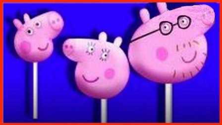 小猪佩奇猪头棒棒糖 粉红猪小妹小马宝莉