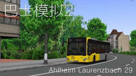 『干部来袭』OMSI2 Ahlheim_Laurenzbach 29路