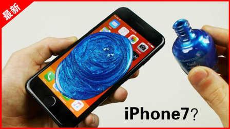 「果粉堂」iPhone7亮黑色 被30瓶指甲油 倒上会怎样?