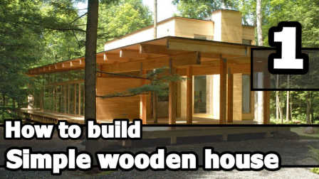 【我的世界建筑教学】Simple wooden house-Part-1