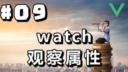 #09【Vue.js入门】观察属性