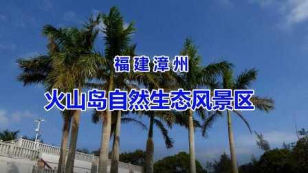 福建漳州火山岛自然生态风景区
