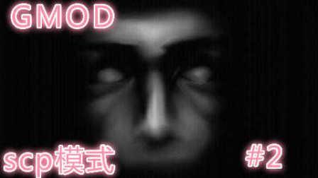 【GMOD】《SCP模式》p2-没有人权的D级人员