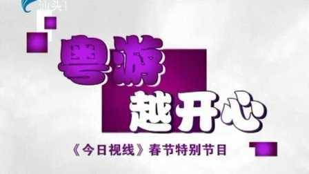 今日视线特别节目—粤游越开心(一)「清远旅游」